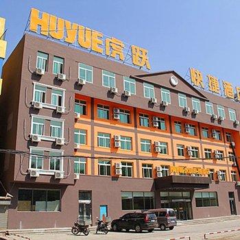 虎跃快捷酒店(阜新店)