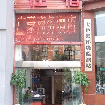 重庆大足广豪商务酒店