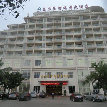 东方良智海景大酒店