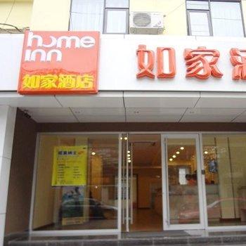 如家快捷酒店(成都玉林东路省体育馆地铁站店)