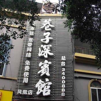 攀枝花巷子深酒店(凤凰店)