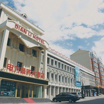 满洲里市电力商务大酒店