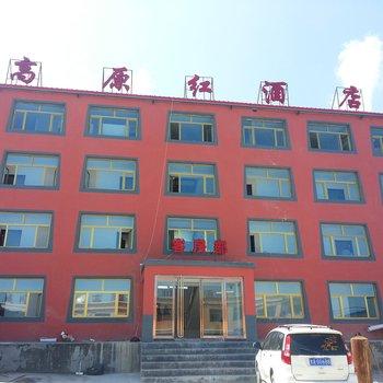 青海湖高原红酒店