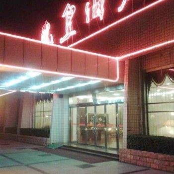 宝鸡凤凰酒店
