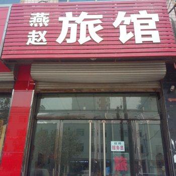 正定燕赵旅馆