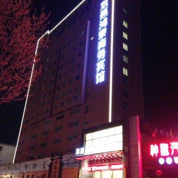 淮北双燕鸿泰商务宾馆