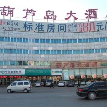 葫芦岛大酒店