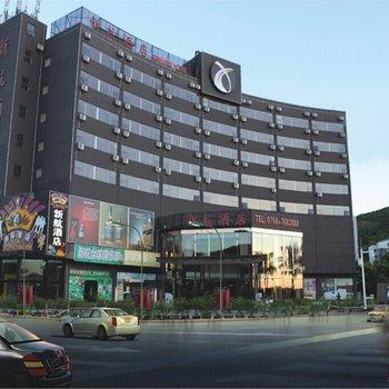 珠海新航酒店