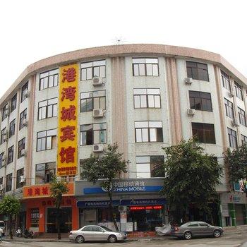 新兴县港湾城宾馆