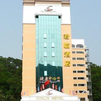 珠海君临酒店