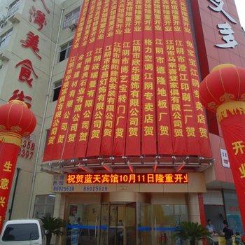 江阴蓝天宾馆(南闸店)