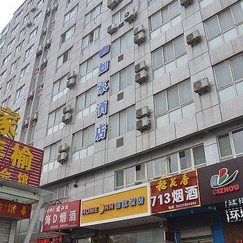 如家快捷酒店(邯郸火车站陵西北大街店)-邯山街附近酒店