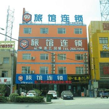 99旅馆连锁(淮南火车站店)