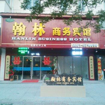淮北翰林商务宾馆