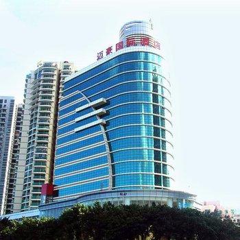 珠海迈豪国际酒店