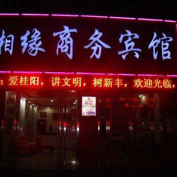桂阳湘缘商务宾馆