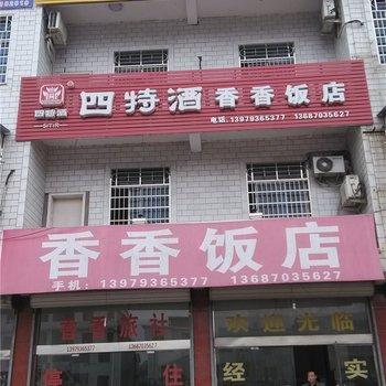 上饶弋阳香香饭店
