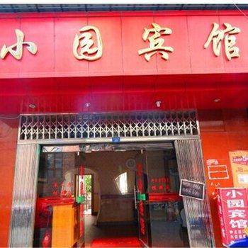 九江修水县小园宾馆