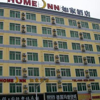 如家快捷酒店(石狮子芳路客运中心店)