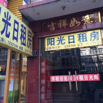 太原阳光日租房(平阳路店)图片5