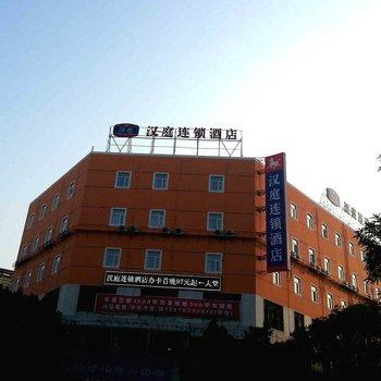 汉庭酒店(潮州新桥路店)