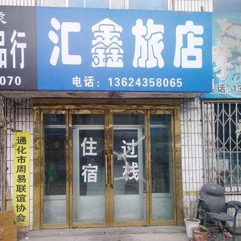 通化汇鑫旅店