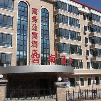 鹤岗市碧海蓝天商务公寓酒店
