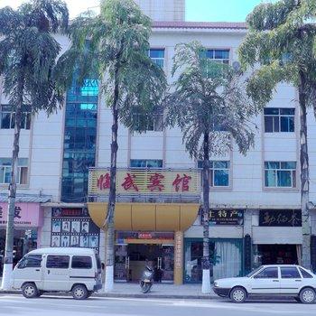 临沧临武宾馆