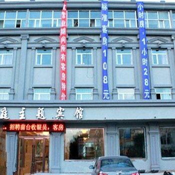 大庆豪庭宾馆