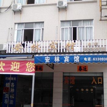 阳江安林宾馆