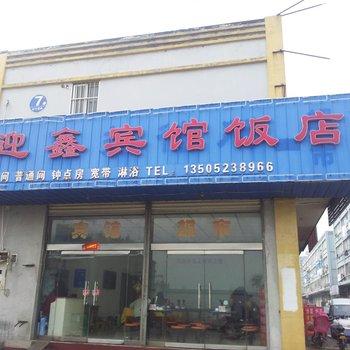 淮安迎鑫饭店宾馆