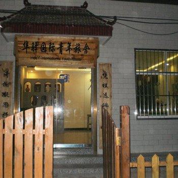 华山华驿青年旅舍