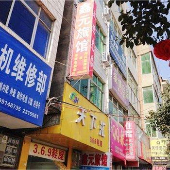 商洛鑫元旅馆