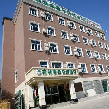 格林豪泰(吐鲁番西环北路快捷酒店)