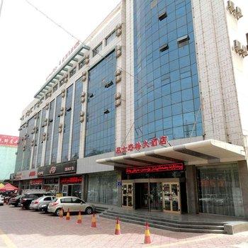 和田慕士塔格大酒店