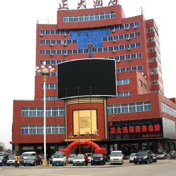 盘锦正大酒店