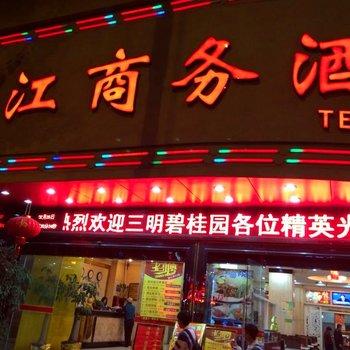 三明南江商务酒店