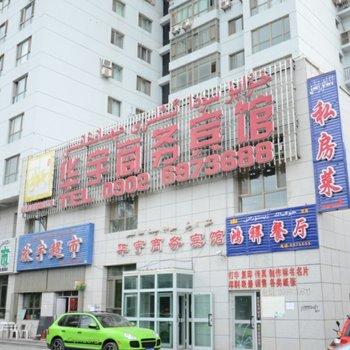 哈密华宇商务宾馆