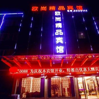 欧尚精品宾馆(南浔店)
