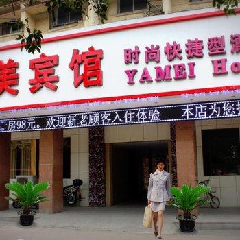 焦作亚美宾馆时尚快捷酒店-焦作站附近的酒店