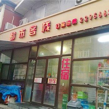 都市客栈连锁酒店(沈阳大西店)图片14