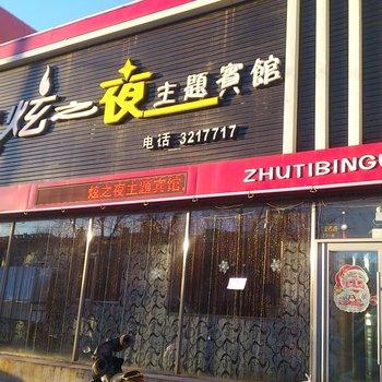 白城炫之夜主题宾馆图片12