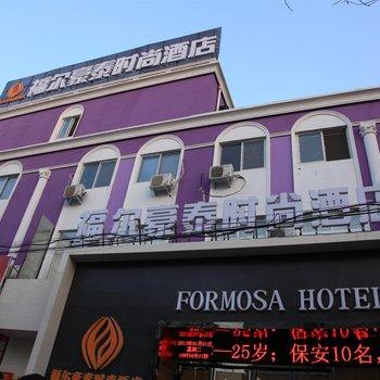 周口福尔豪泰时尚酒店