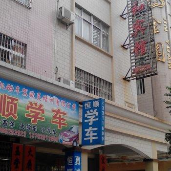 阳江祥和宾馆