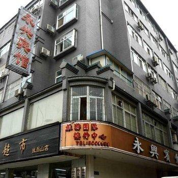 武当山永兴宾馆