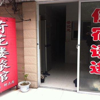 镇江荷花楼旅馆