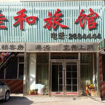 阜新佳和旅馆