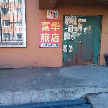 通化富华旅店