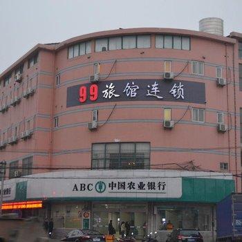 99旅馆连锁(常熟招商城店)
