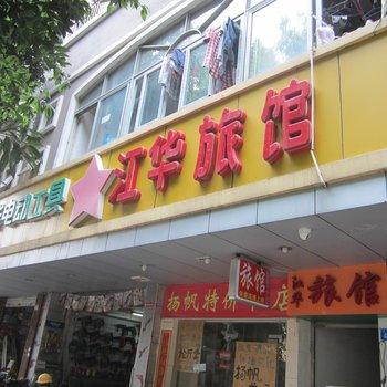 深圳江华旅馆